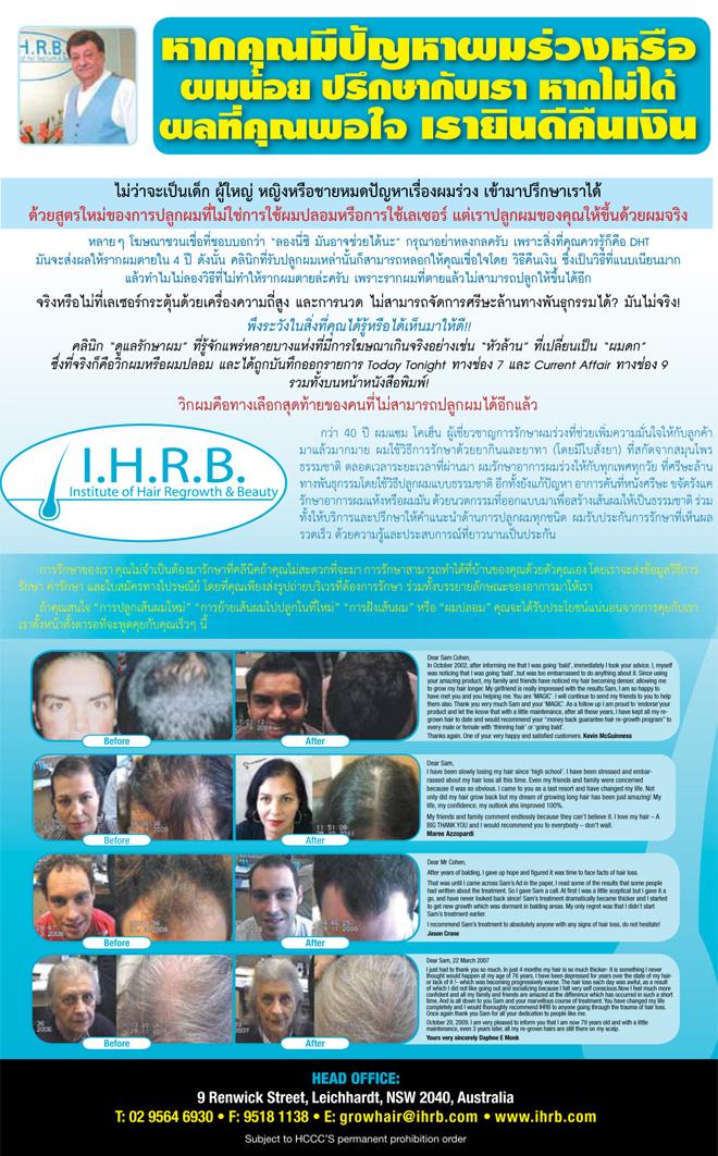IHRB_Thai-Ad_Maree-Azzopardi