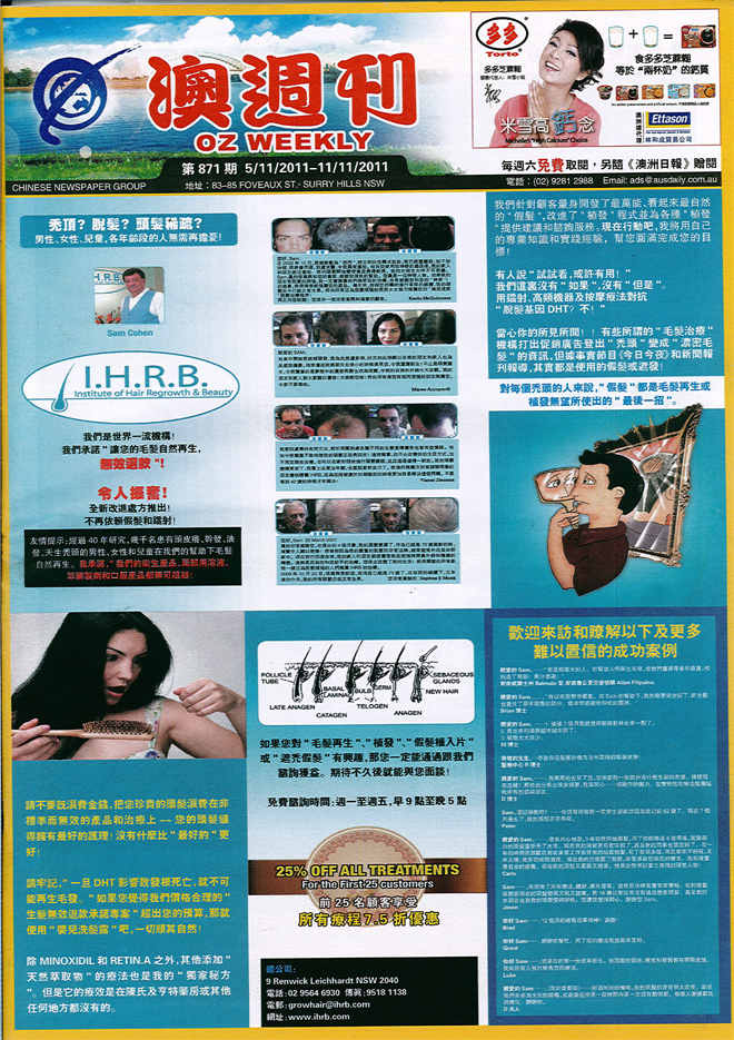 660 IHRB ads  Ads IHRB-Ad-20111105 Oz Weekly Chinese no HCCC warning Dr Medical Centre Maree Azzopardi